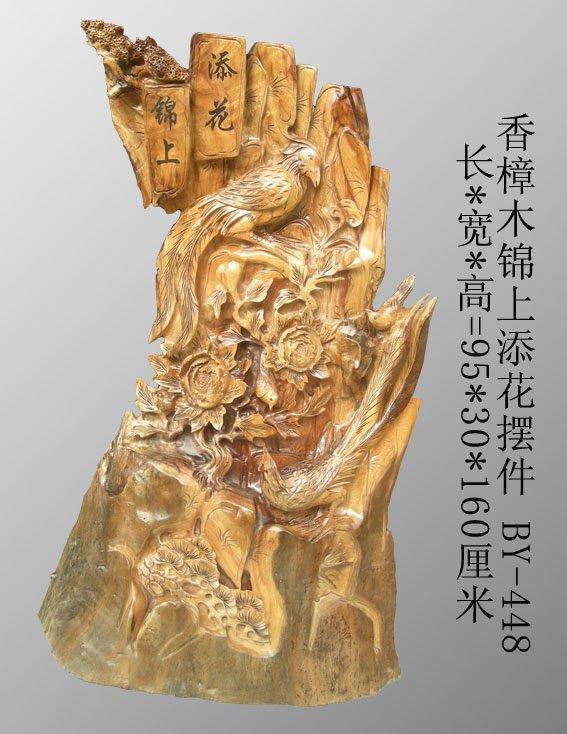 根雕 工艺品 摆件 木雕 锦上添花 摆件 BY 448
