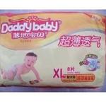 爹地宝贝超薄透气婴儿纸尿裤XL8片