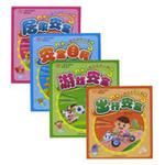 儿童安全好儿歌(游戏、居家、出行、安全自救)共4册