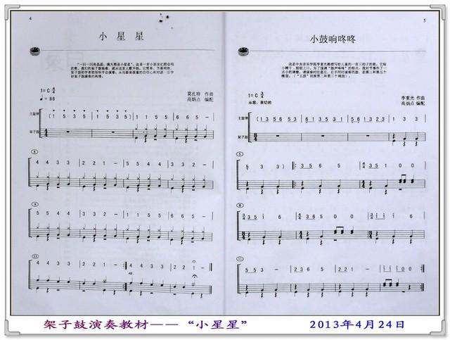 小星星爵士鼓谱子-第一次演奏架子鼓独奏曲 5岁4个月06天