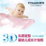 P.Health碧荷 婴幼儿头部定型记忆枕(3-72月)