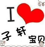 轩轩麻麻yuan