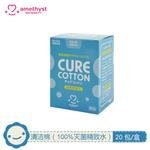 清洁棉(100%灭菌精致水)
