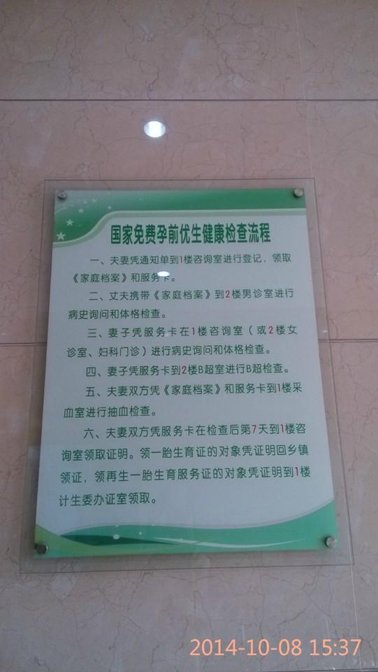 外地人办理流动人口婚育证 准生证 建立小卡