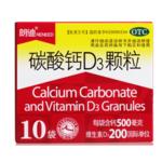 朗迪碳酸钙D3颗粒(10袋)