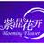 南京紫晶花开产后恢复中心