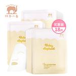 红色小象孕妇护肤品羊乳滋养亮肤保湿面膜25ml*18片(BabyBox派发为3片)